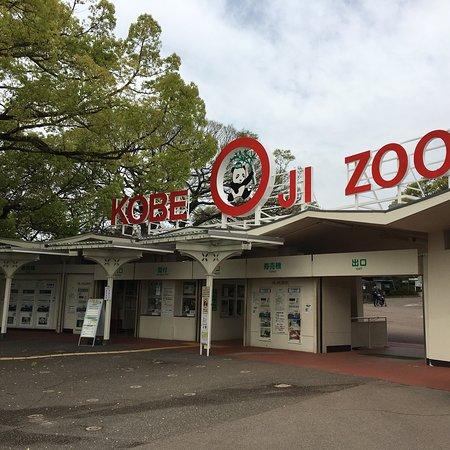 神戸市立王子動物園, photo0.jpg