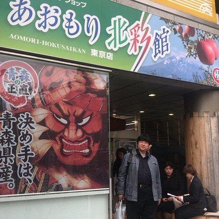 Aomori Prefecture Tokyo Tourist Information Center