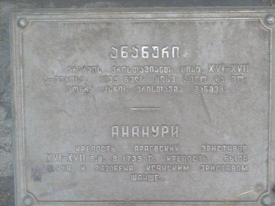 Ananuri, جورجيا: история.....