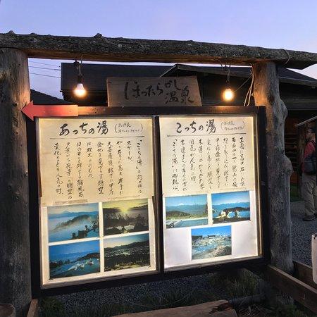Hottarakashi Onsen: photo0.jpg