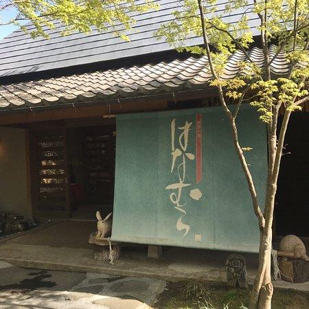 Hanamura: photo0.jpg