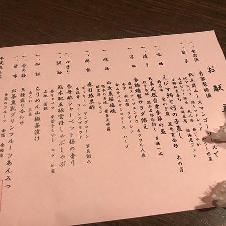 Hanamura: photo2.jpg