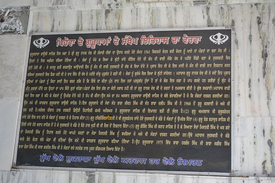 History of Gurudwara Baoli Sahib, Pehowa