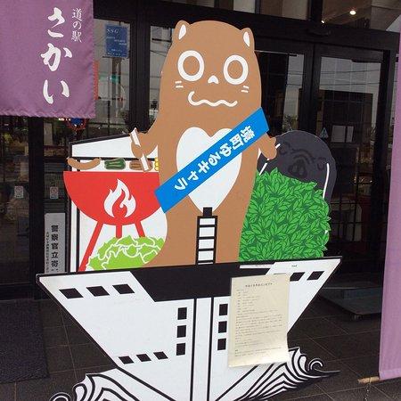 Sakai-machi, Japón: 道の駅さかい