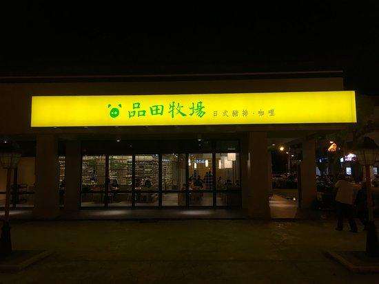 Pinnada - Toufen Shangshun: 店門外觀