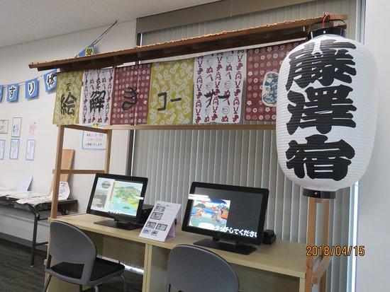 Fujisawa Ukiyo-e Museum