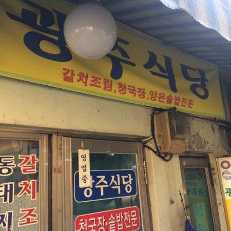 Gwangju Sikdang