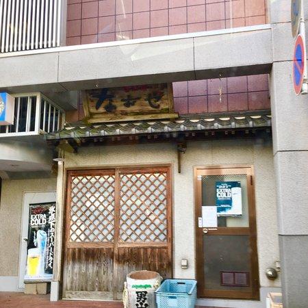 Izakaya Naoya: 居酒屋なおや 外観