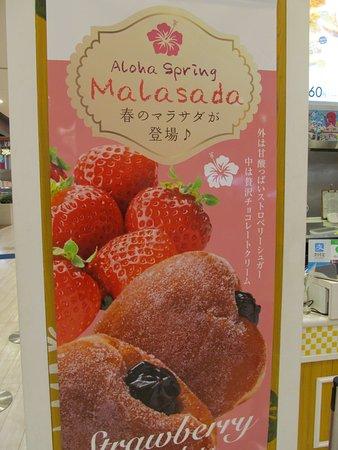 Aeon Mall Okinawa Rycom: Malasadas dessert