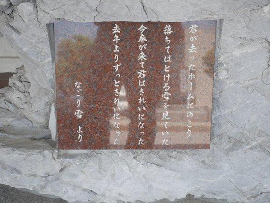 Shozo Ise Monument