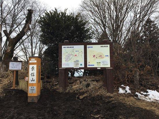 Κάντο (Περιφέρεια), Ιαπωνία: 景信山