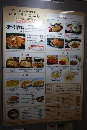 Atsuma-cho, Nhật Bản: メニュー表