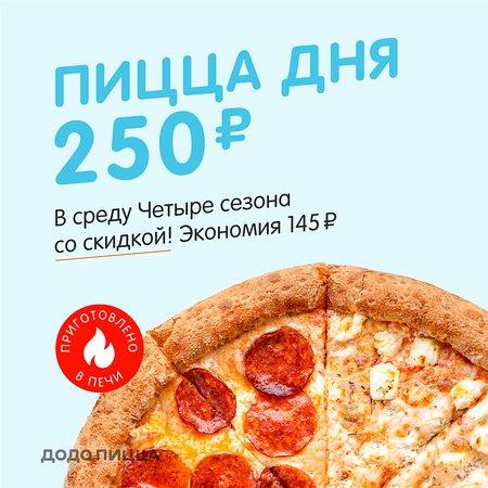 Скидка пицца дня мтс возврат денег за телефон