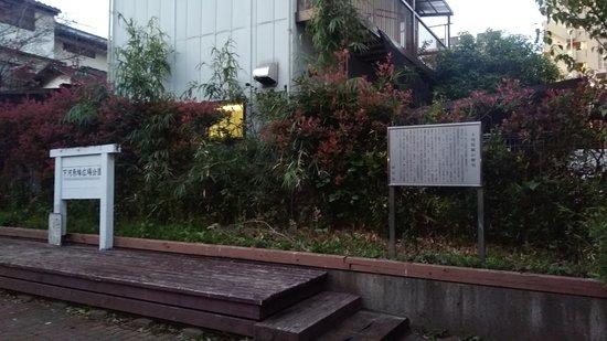 Shimogawarasen Hiroba Park