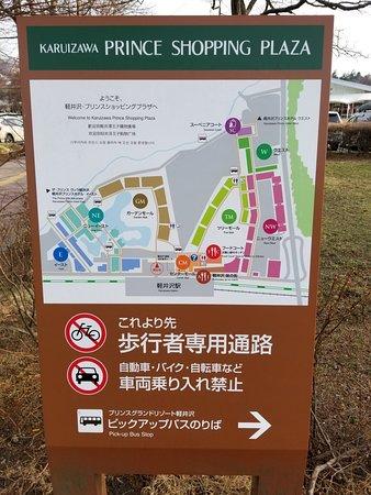 Karuizawa prince shopping plaza: This is a good size area to walk around
