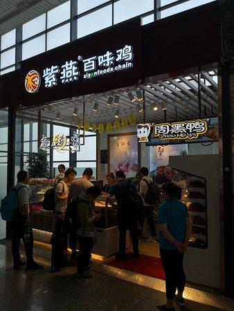 Shanghai Hongqiao Railway Station: IMG_20180422_143334_large.jpg