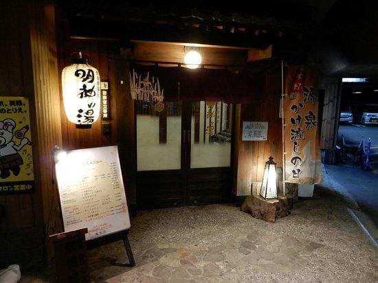 Oyata Onsen Myoujin no Yu