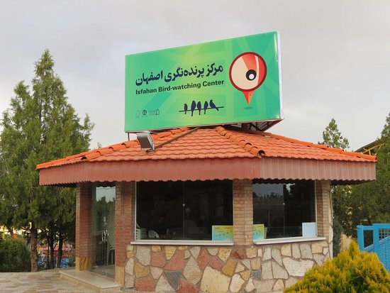 Isfahan Bird-watching Center