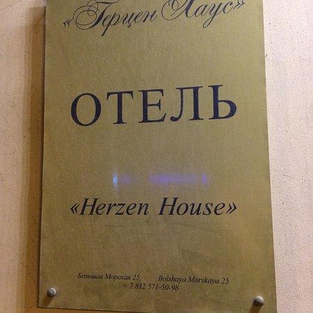 Герцен Хаус Отель