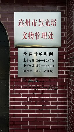 Lianzhou, China: 慧光塔