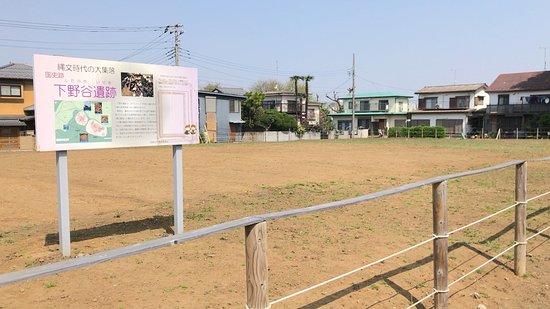 Shitanoya Iseki Park