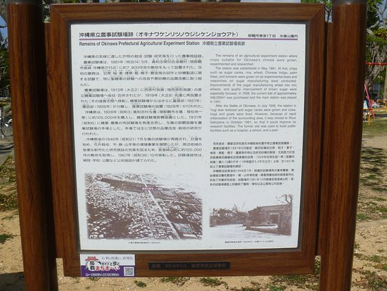 Remains of Okinawa Prefectural Agricultural Experiment Station