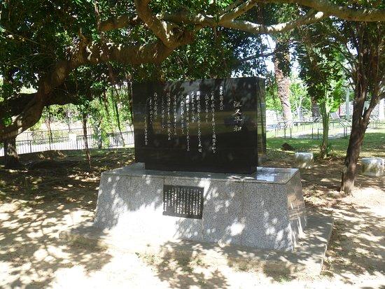 Kokyuheiwa Monument