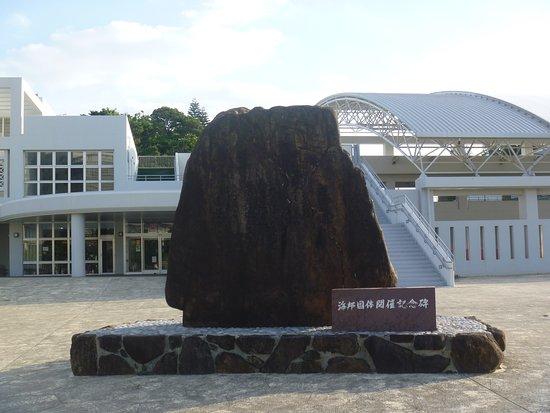 Kaiho Kokutai Kaisai Monument Kaiho no Uta