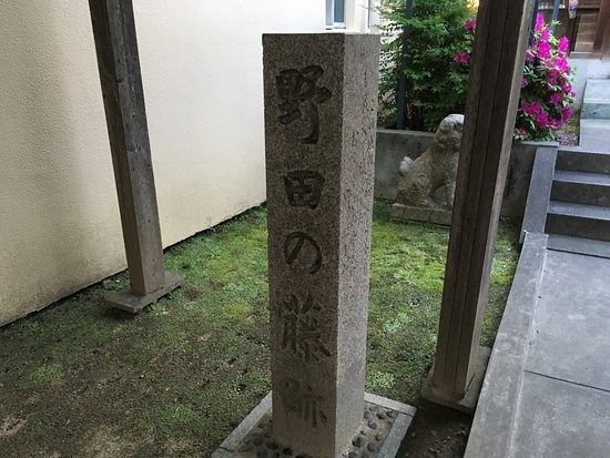 Monument of Noda Fuji
