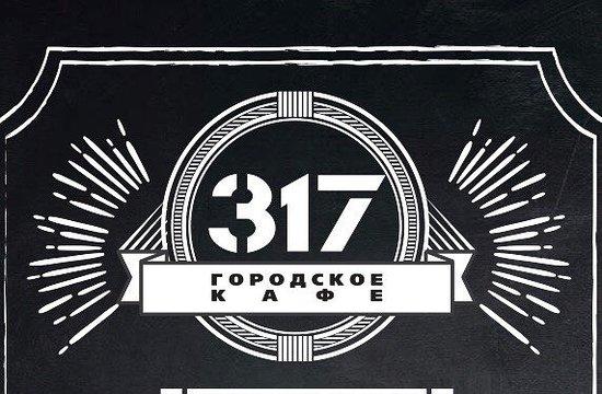 Клуб 317 москва максим мужской клуб в калининграде