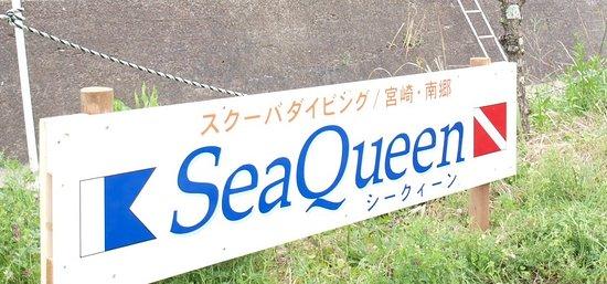 宮崎SeaQueen南郷ダイブセンター