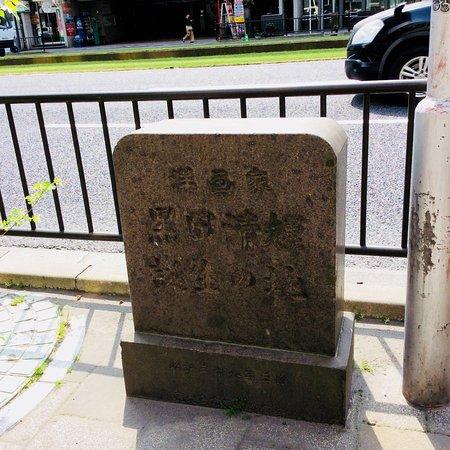 Seiki Kuroda Birthplace Monument