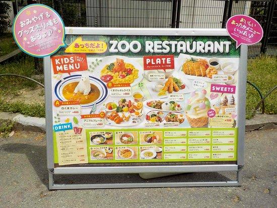 Zoo map - Picture of Tennoji Zoo, Osaka - TripAdvisor
