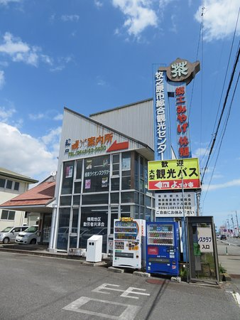 Makinohara City General Tourism Center
