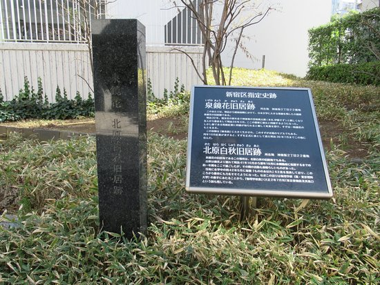Kyoka Izumi former residence trace & Hakushu Kitahara former residence trace