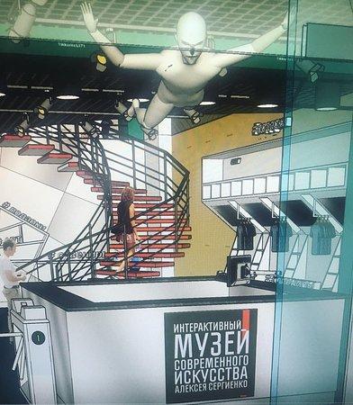 Интерактивный Музей Современного Искусства Алексея Сергиенко
