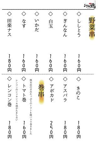 Yakitori specialty store Ondori : やきとり専門店おん鶏野菜メニュー
