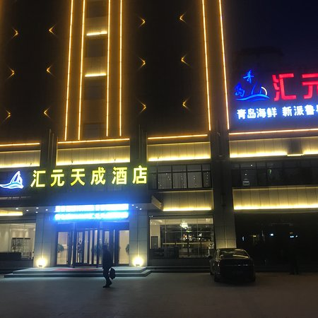Linqing, China: Huiyuan Tiancheng International Hotel