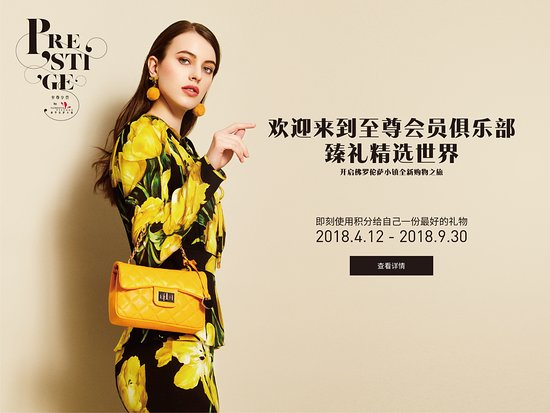 Ezhou, China: WELCOME TO PRESTIGE SHOPPING CATALOGUE, USE YOUR POINTS TO REWARD YOURSELF