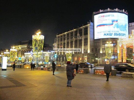 Tverskaya Street (Ulitsa): Tverskaya at night