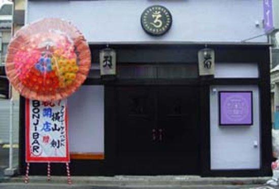 bonji bar crazy ken band - Picture of Buddha Break Tokyo