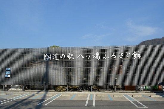 Michi-no-Eki Yamba Furusato Kan