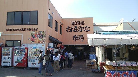 Nakaminato Fish Market: 市場内