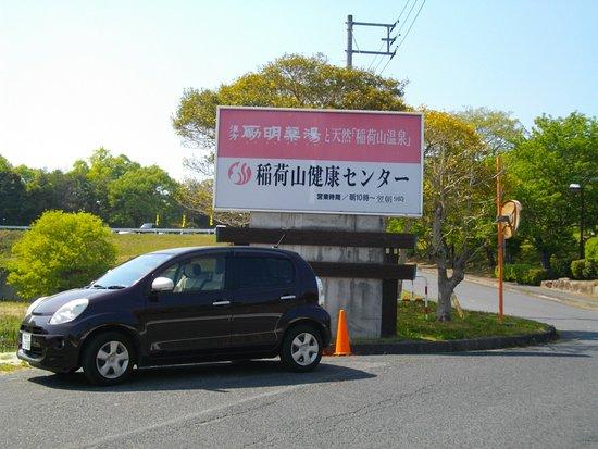 Inariyama Kenko Center
