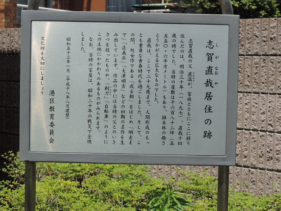 Naoya Shiga Former Residence