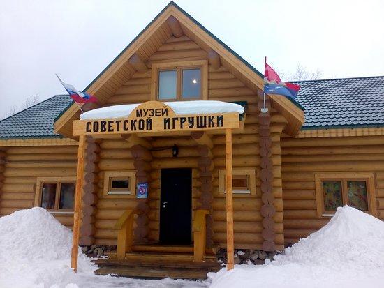 Museum of Soviet Toys