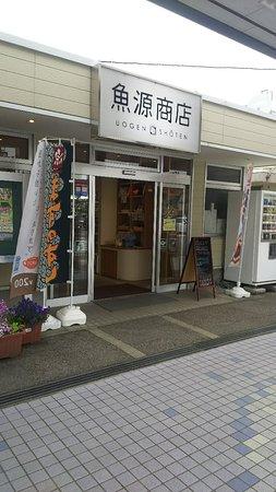 Uozu, ญี่ปุ่น: 魚源商店