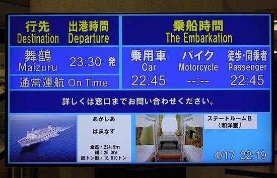 Shin Nihonkai Ferry from/to Otaru Port Photo