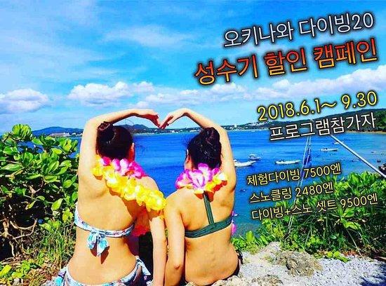 يوميتان-سون, اليابان: 다이빙20 성수기 할인 캠페인