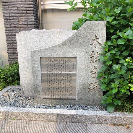 Honno-ji Temple Remains